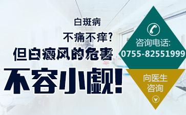 深圳白癜风遗传下一代吗