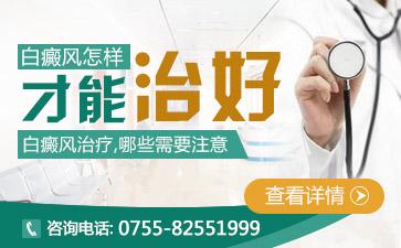 深圳白癜风治疗会有什么方法