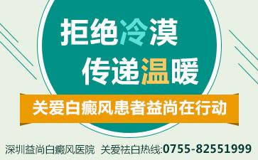 深圳稳定期白癜风有哪些症状